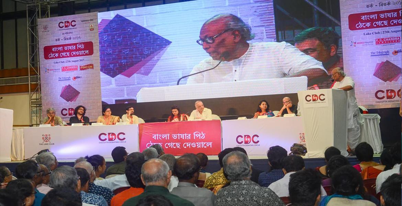 Bengali debate 2017