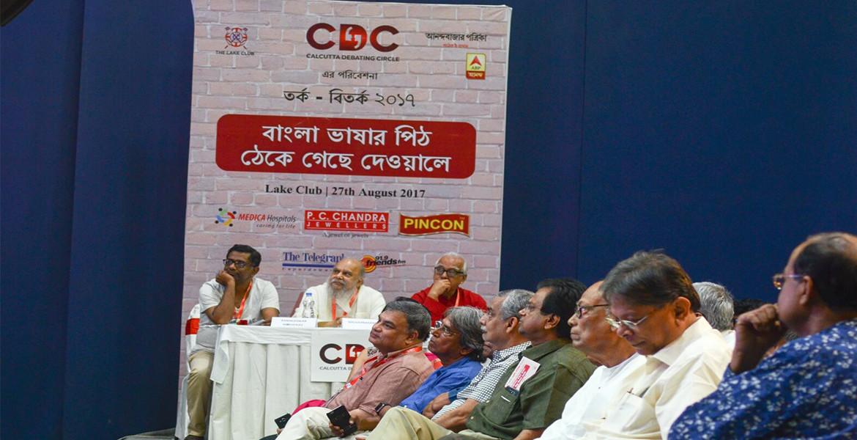 Bengali debate 2017_9
